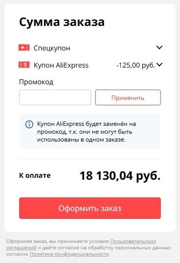 Актуальный Купон на 125р. на покупки от 1000р.