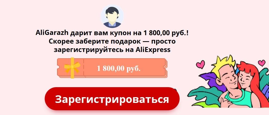 AliGarazh дарит вам купон на 1800 руб! Скорее заберите подарок — просто зарегистрируйтесь на AliExpress