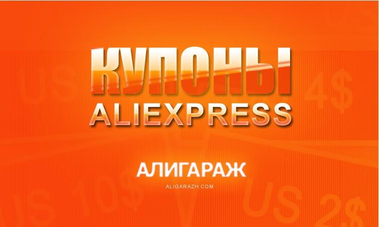 Актуальные купоны и промокоды Алиэкспресс
