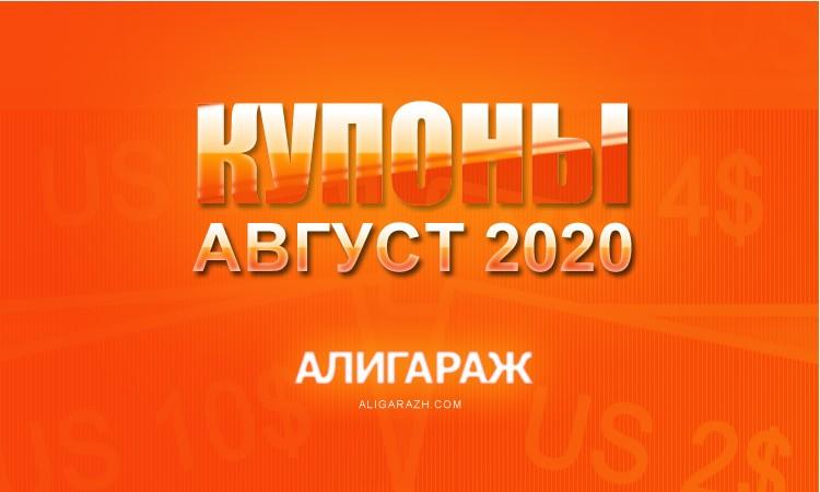 Купоны и промокоды на август 2020