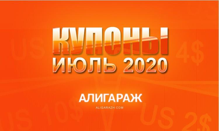 Все активные купоны на июль 2020