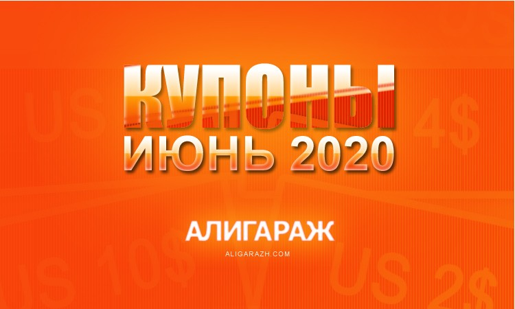 Активные промокоды и купоны AliExpress за июнь 2020