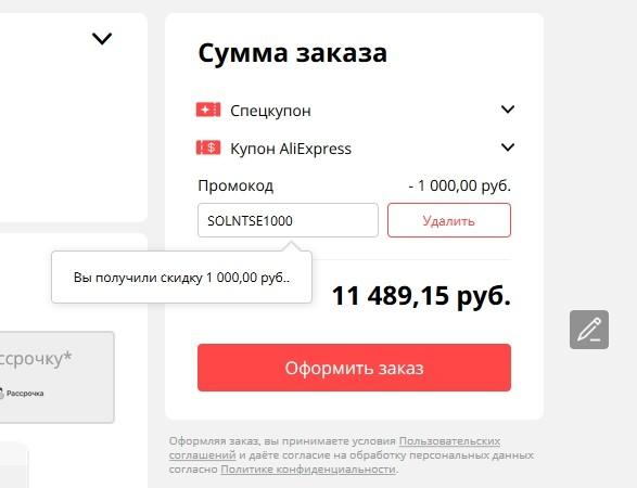 скидка 1 000р. от 5 000р.