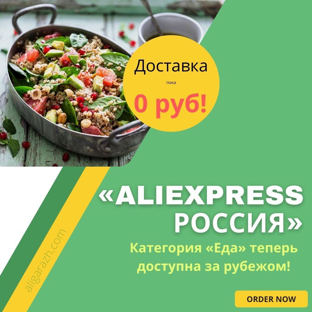 «AliExpress Россия»: товары из категории еда доступны зарубежным пользователям