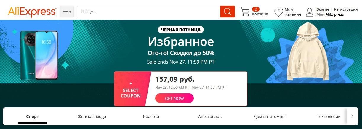 Избранные товары. Скидки до -50%. Также получите купон на 157 рублей.