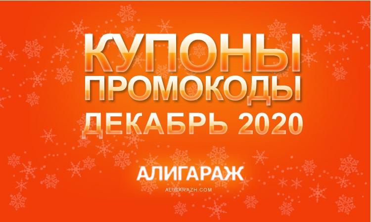 Промокоды и купоны в декабре 2020