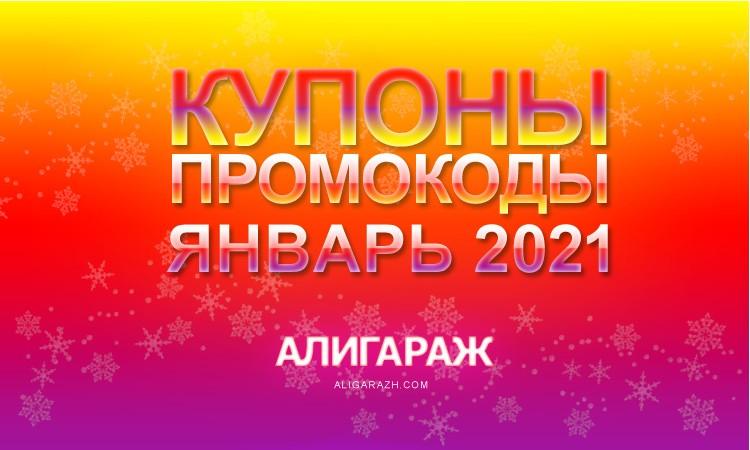 Промокоды и купоны AliExpress в январе 2021 года