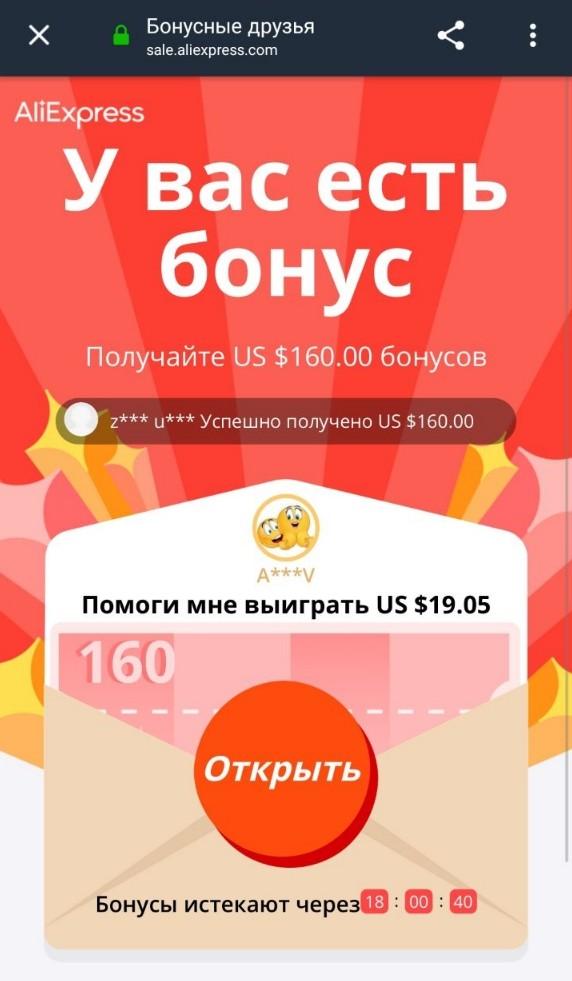 бонусы aliexpress на $40, $80 или даже $160