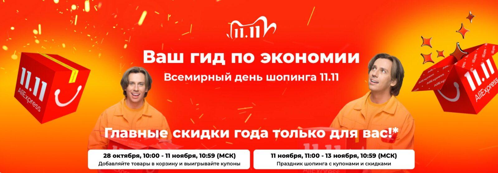 Ваш гид по экономии на всемирный день шоппинга 11.11
