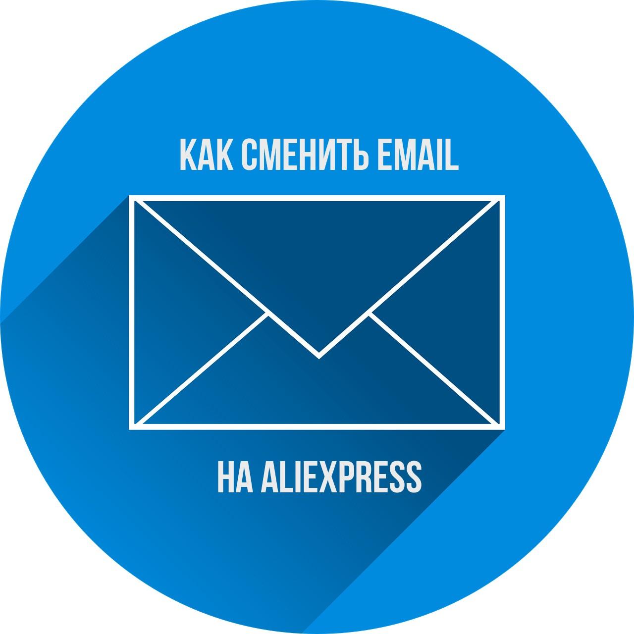 как сменить email на aliexpress