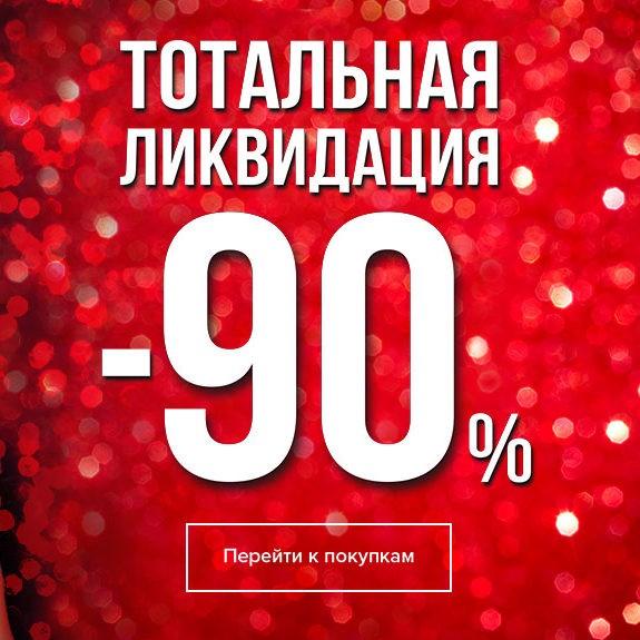 Зимняя ликвидация на «Алиэкспресс»: скидки до 90%!