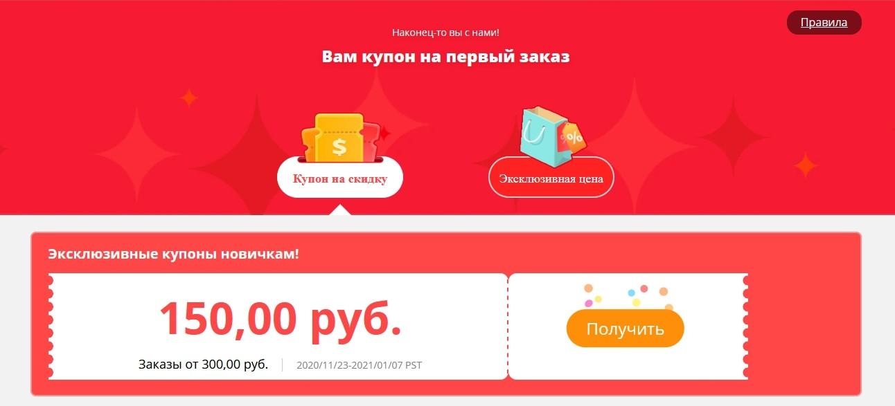 Купон на 150р. для новичков