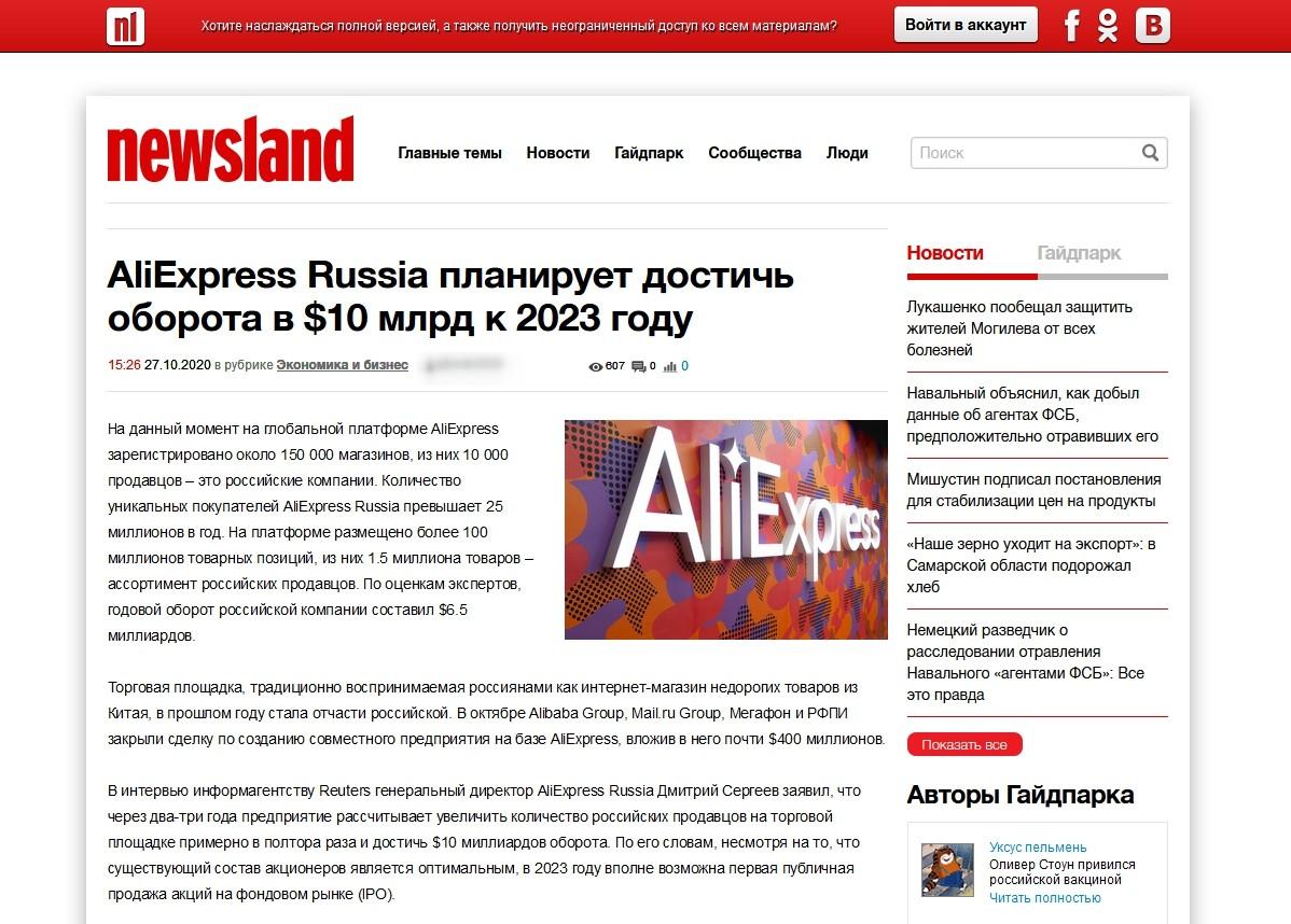 Публикации в прессе - newssland.com