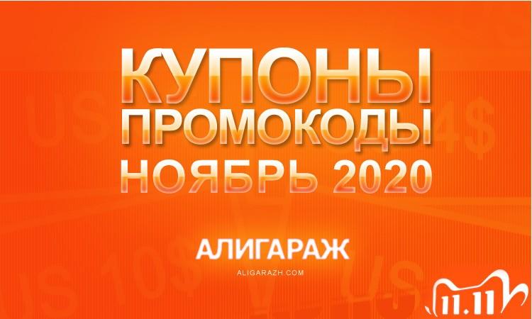 Промокоды и купоны в ноябре 2020