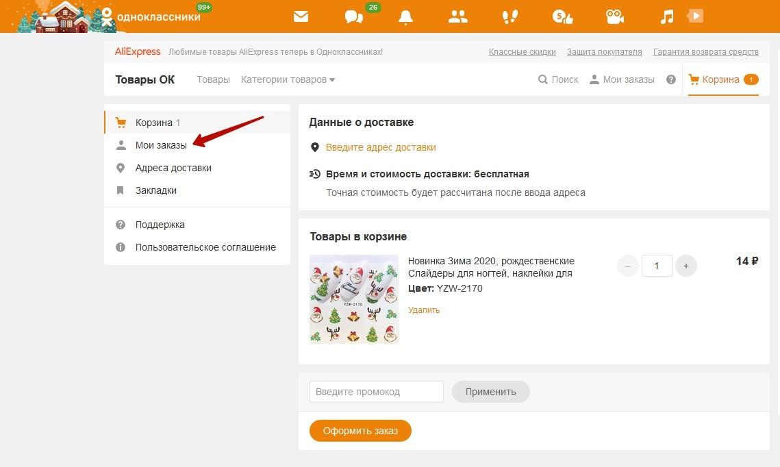 Мои заказы в AliExpress на Одноклассниках