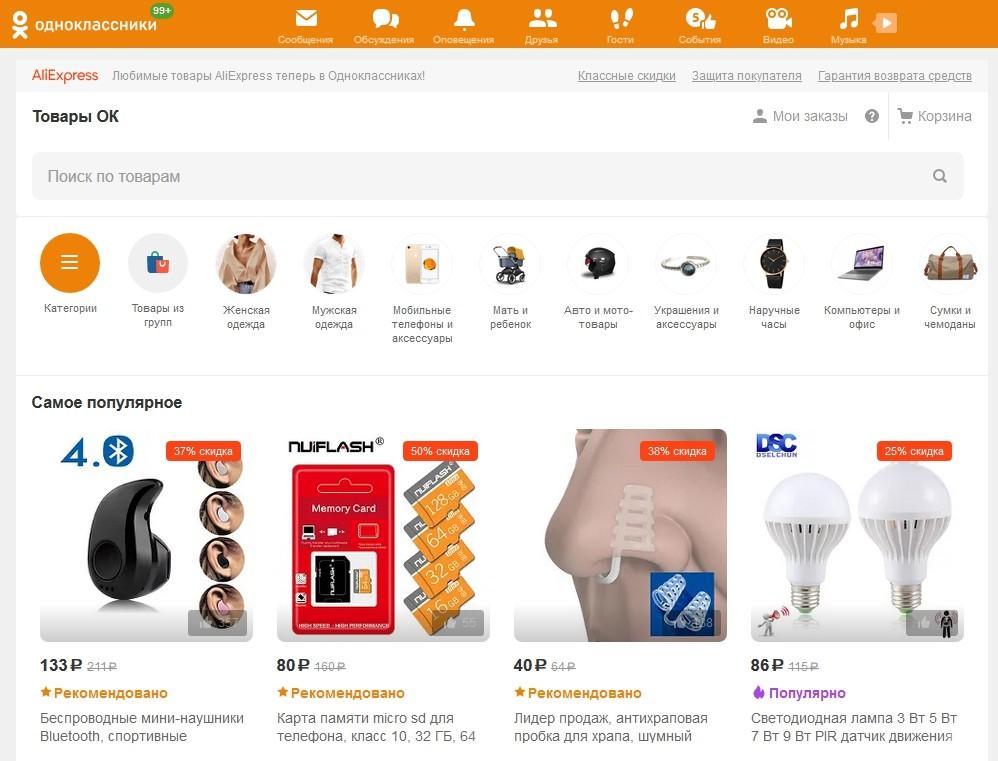 Одноклассники начали продавать товары с Алиэкспресс