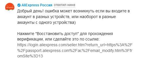 Как восстановить доступ в аккаунт AliExpress