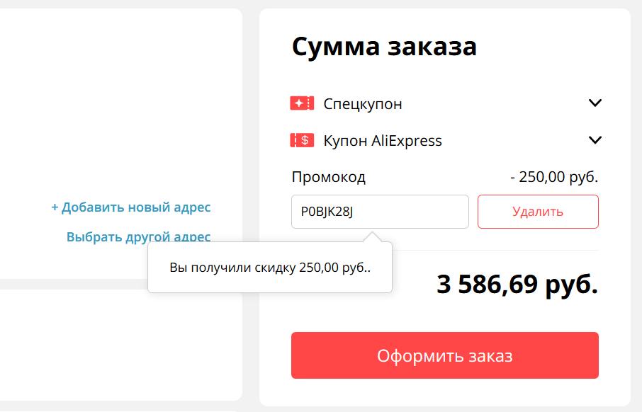 Промокод на 250 рублей от 1000 для новых пользователей
