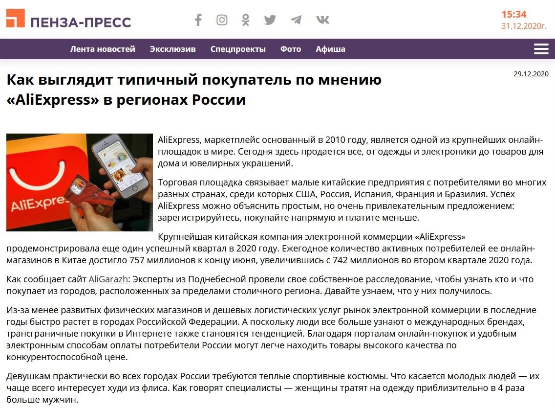 Публикации в прессе - penza-press.ru