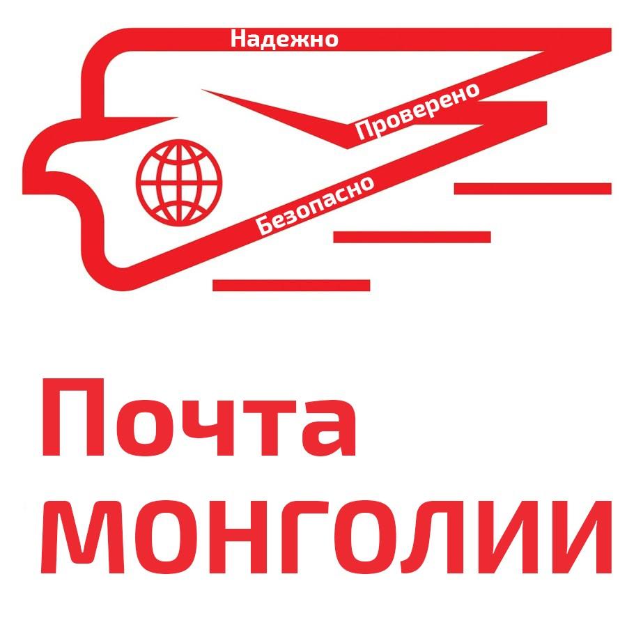 Почта Монголии