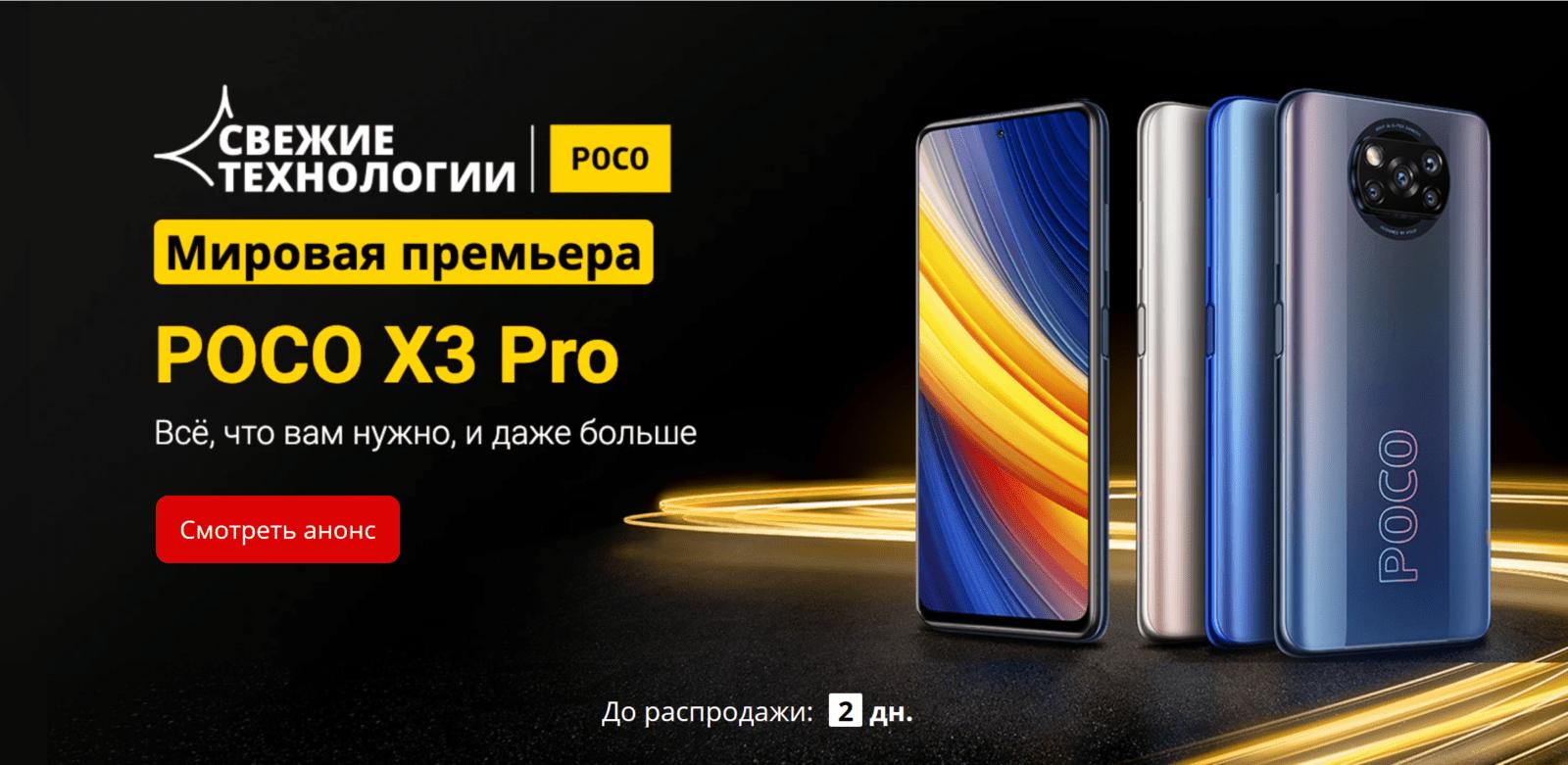 Мировая премьера: POCO X3 Pro
