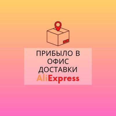 офис доставки AliExpress