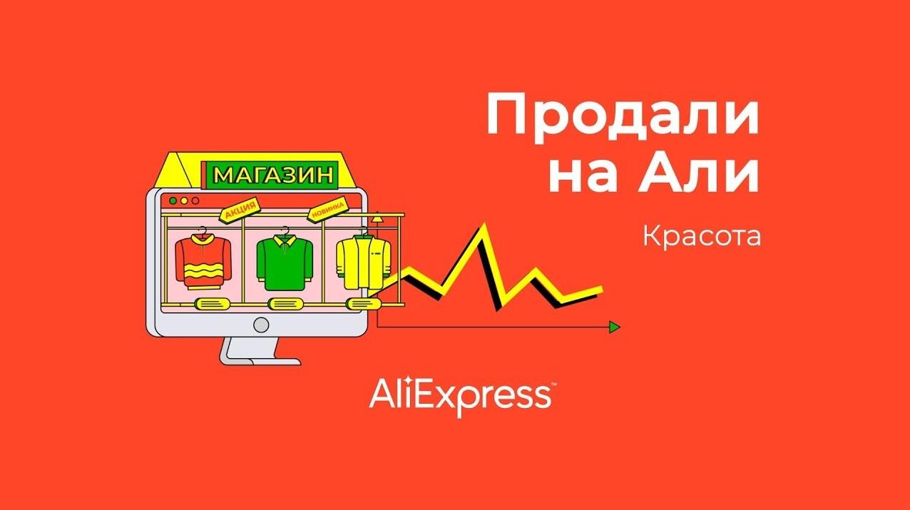 Ток-шоу от «AliExpress» для продавцов