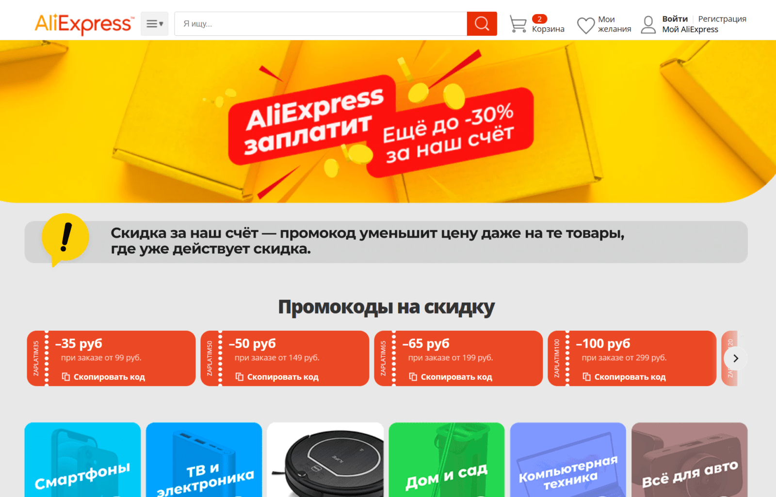 [Распродажа] AliExpress заплатит