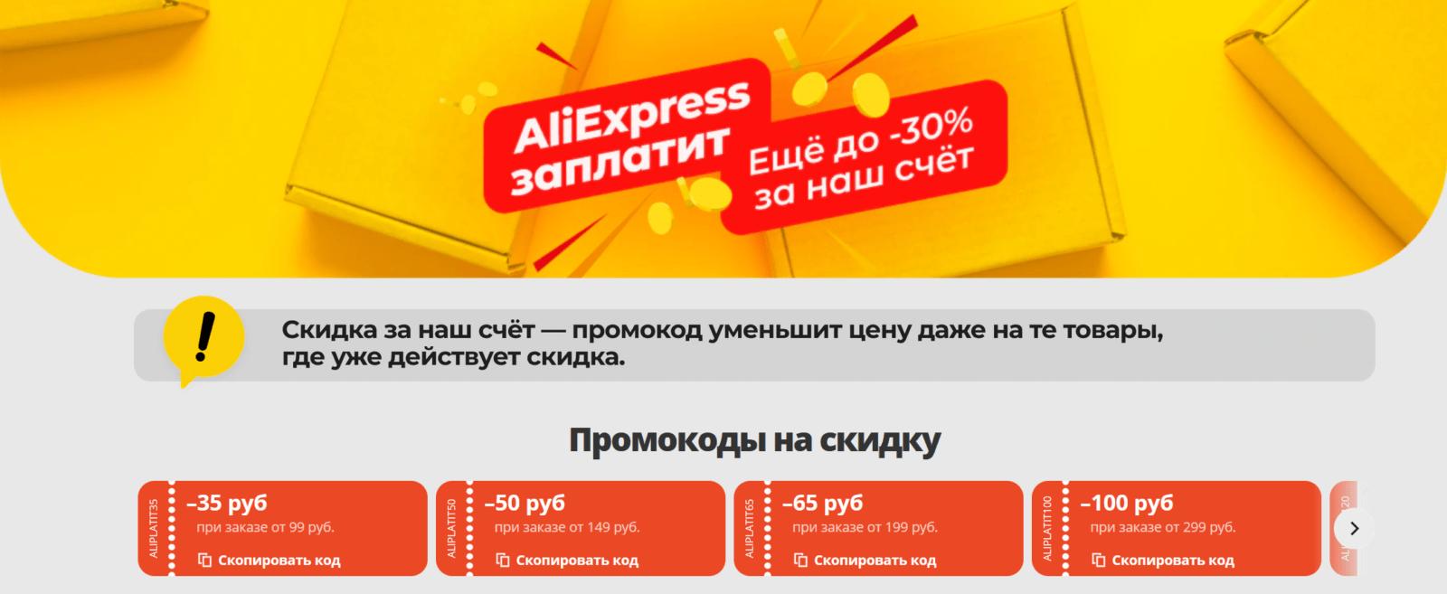 Распродажа «Алиэкспресс заплатит»