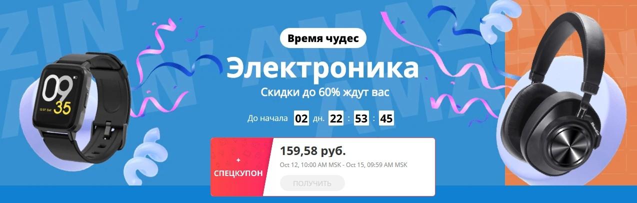 Раздел распродажи Электроника. Скидки до 60% ждут вас! Используйте спецкупон на 154 рубля.