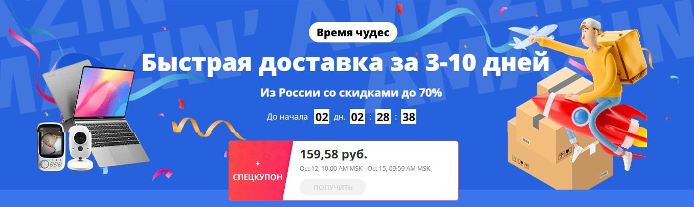 Быстрая доставка за 3-10 дней. Из России со скидками до 70%