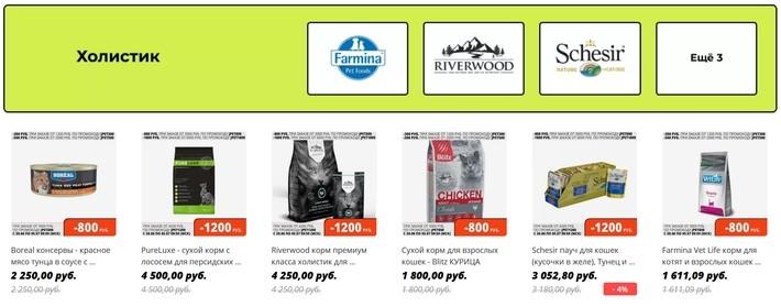 Распродажа товаров для кошек брендов Royal Canin, Purina, Monge