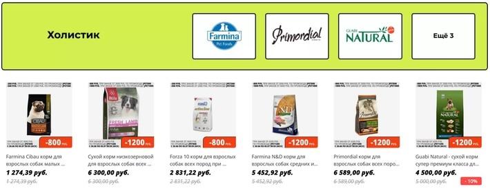 Распродажа товаров для животных. Товары для собак от брендов Royal Canin, Monge, Purina, Hill's