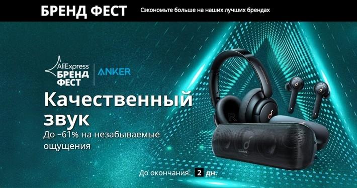 Бренд фест - Anker- Скидки до 61% на товары бренда Anker.