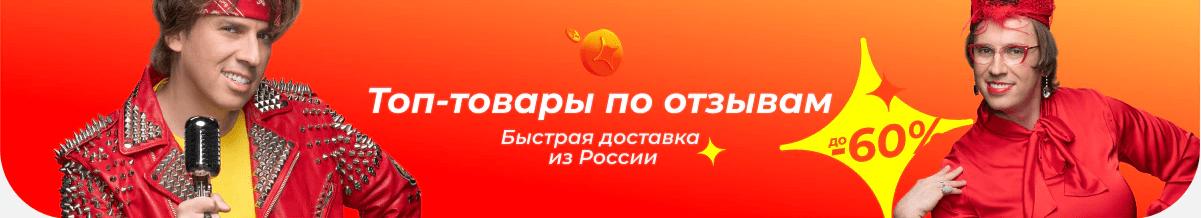 Топ-товары по отзывам. Скидки до 60% на топ-товары с быстрой доставкой из России
