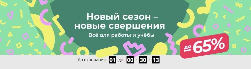 Мини-распродажа «Новый сезон – новые свершения»