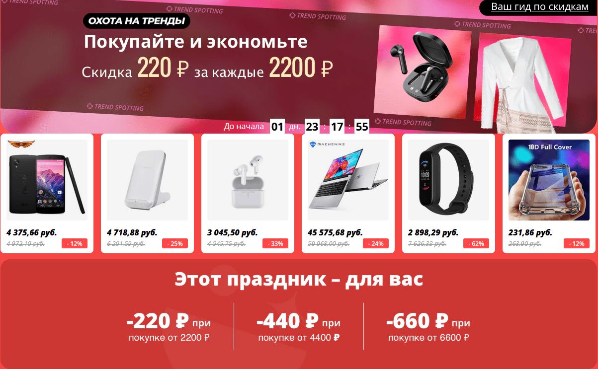 Скидка 220р. на покупки от 2200р.
