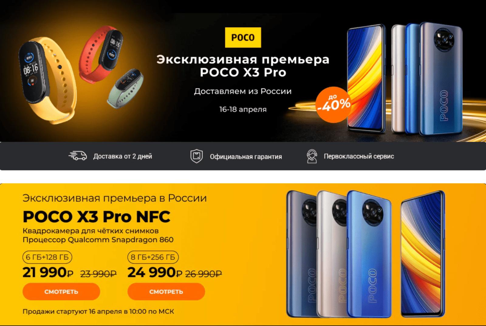 Эксклюзивная премьера в России POCOX3 Pro NFC