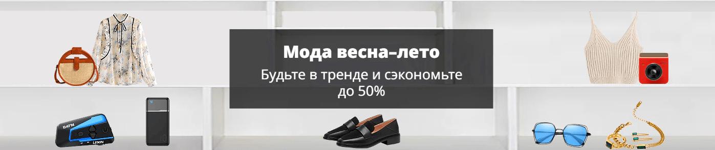 Распродажа «Мода весна-лето»