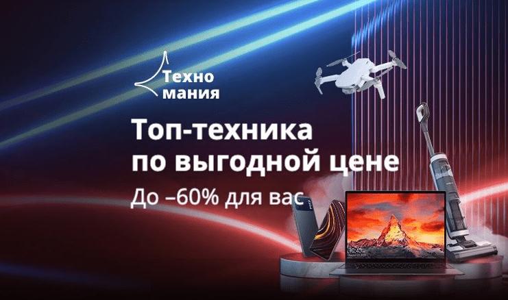 Распродажа Техномания на AliExpress с 28 апреля (10:00 по мск) по 1 мая (09:59 по мск) 2021