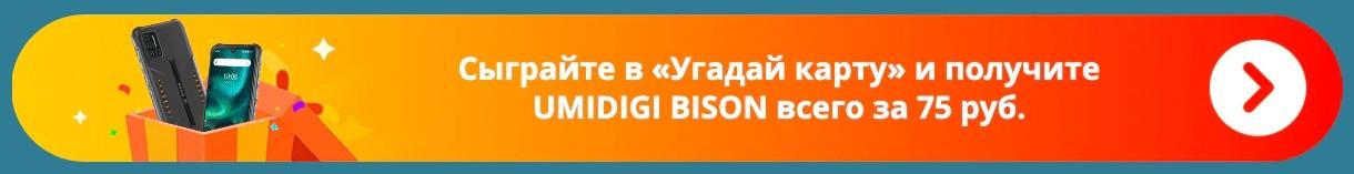 Сыграйте в игру «Угадай карту» и получите смартфон UMIDIGI BISON всего за 75 рублей