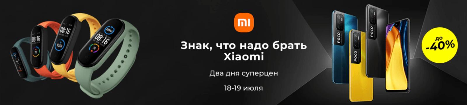 Распродажа Xiaomi со скидками до 40%