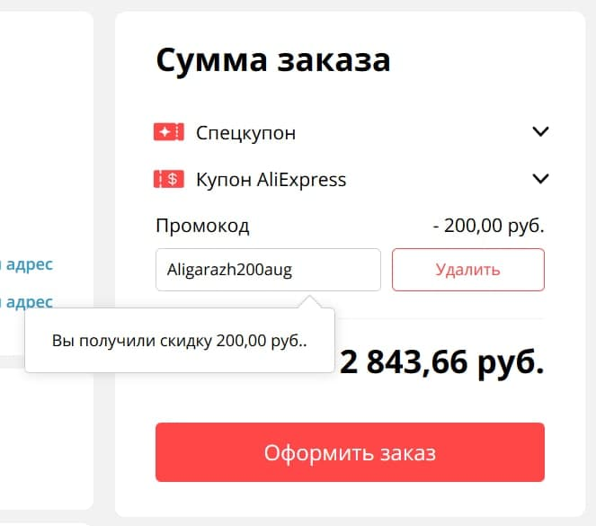 Промокод на скидку 200р. от 1600р.