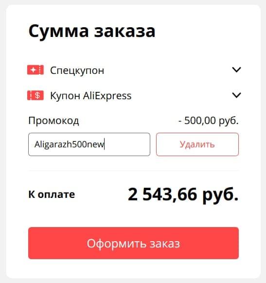 Промокод на скидку 500р. от 1000р.