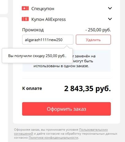 скидка 250 рублей при заказе от 500 рублей.
