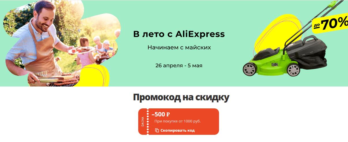 новенький промокод Алиэкспресс от от 1000р. на распродаже. Действует на избранные товары.