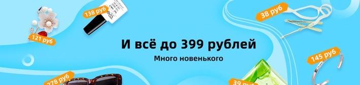 Промокод 120р. от 300р.