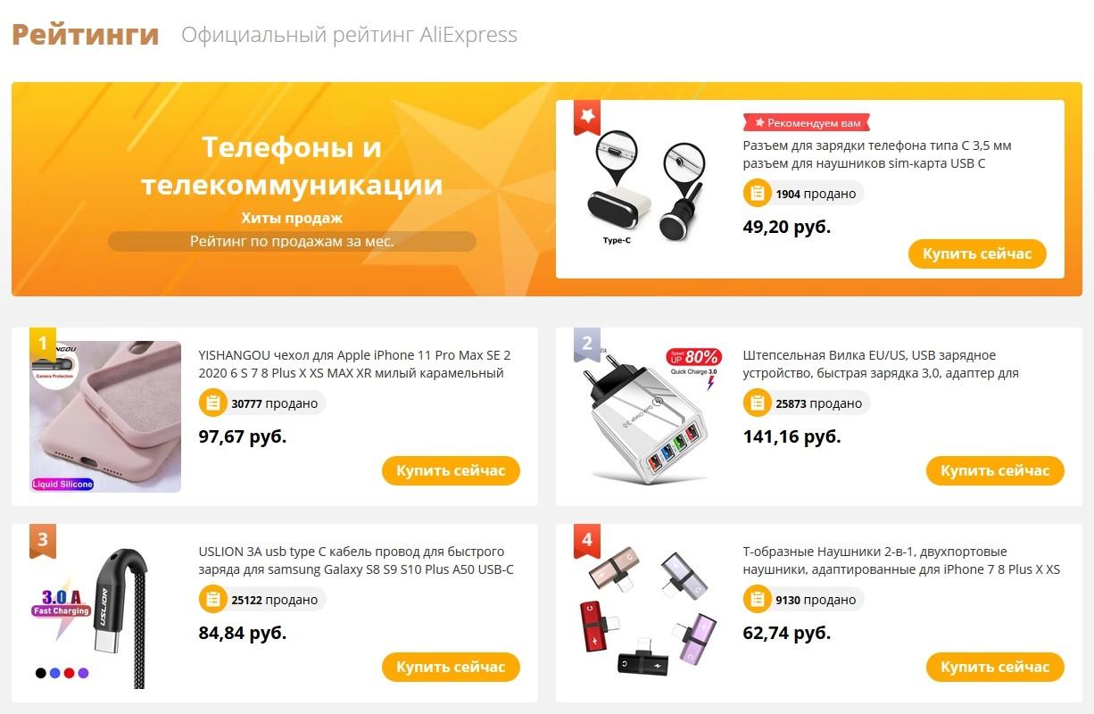 Телефоны и телекоммуникации Хиты продаж Рейтинг по продажам за мес.