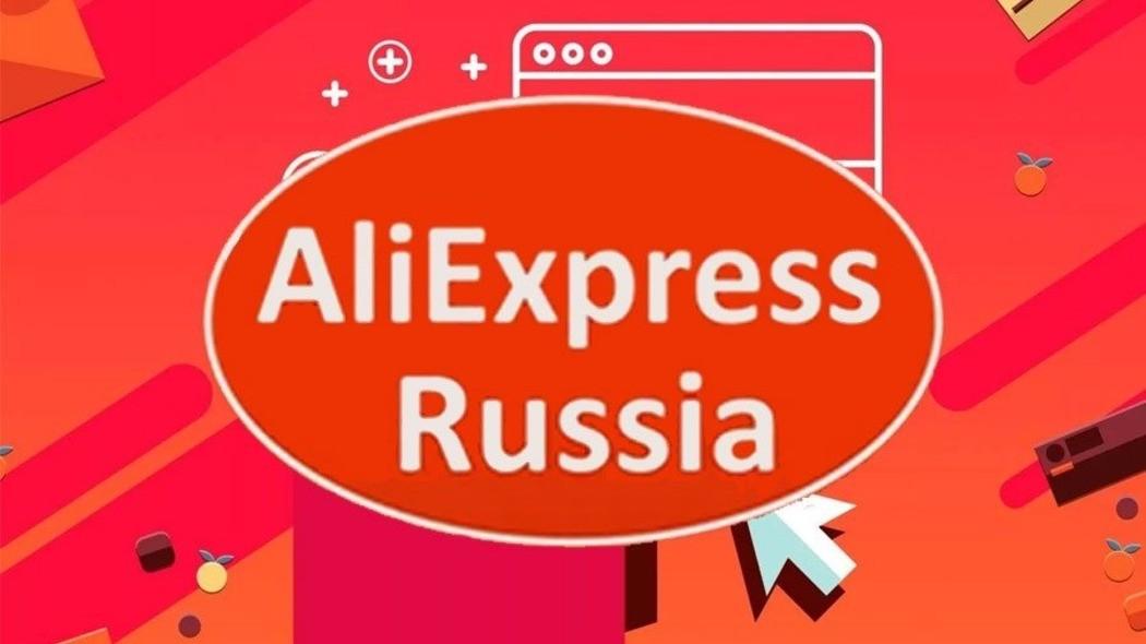 Покупка 7,85% AliExpress Russia обошлась РФПИ с партнерами в $194 млн