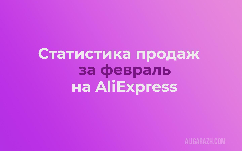 статистика продаж на алиэкспресс за февраль